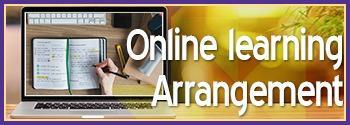 停課期間 網上學習安排